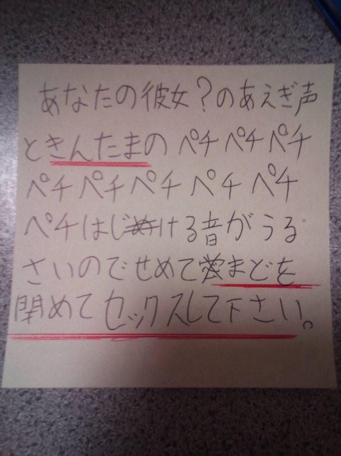 下ネタ面白画像 隣の住人のイチャイチャ行為の音がうるさくて作った張り紙(笑)hhh_0045