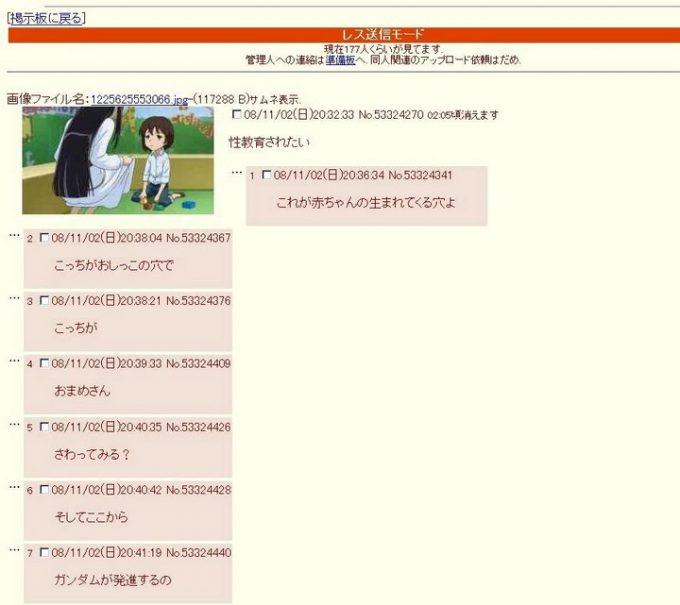下ネタ面白画像 発進! 子どもへ間違った教育をする女性(笑)hhh_0046