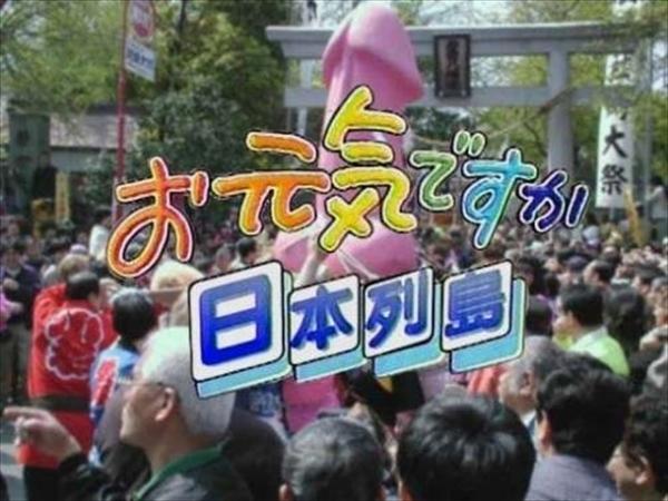 下ネタ面白画像 どこがお元気? NHK『お元気ですか日本列島』のオープニング映像(笑)hhh_0058