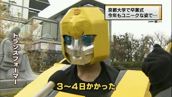 【おもしろコスプレ画像】変身! 京都大学の卒業式に現れた卒業生のコスプレが手が込んでます(笑)