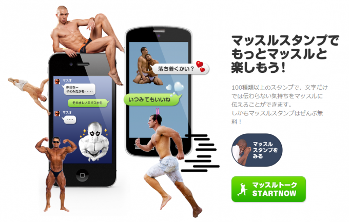 面白画像 ムキムキ! LINEのようなメッセンジャーアプリ『マッスルトーク』が面白そう(笑)netsns_0062_01