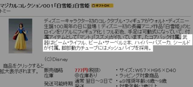 面白画像 武器? アマゾンに出品されていたディズニーフィギュア『白雪姫』の商品説明(笑)netsns_0063