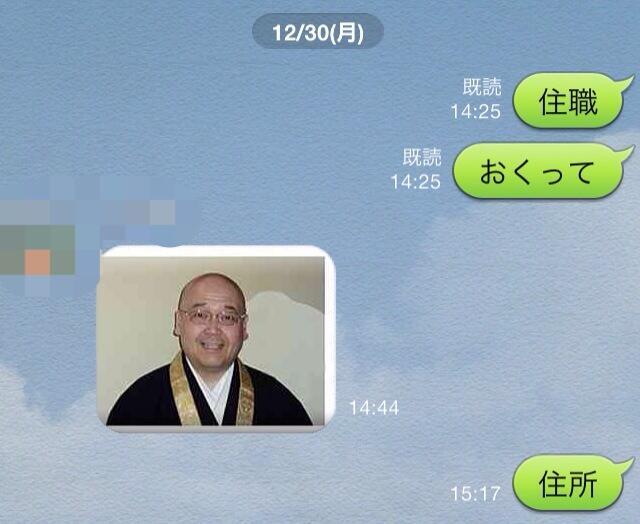 面白画像 誤って送信したLINEに返ってきたレス(笑)netsns_0066