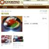 カンタン! クックパッドの「贅沢釜飯」レシピがひどすぎます(笑)