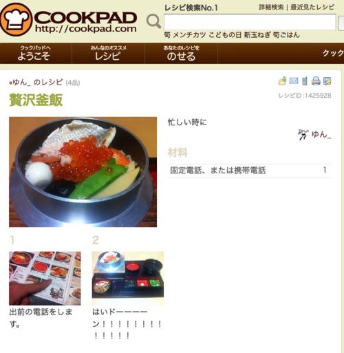 面白画像 カンタン! クックパッドで一番酷いレシピ「贅沢釜飯」(笑)netsns_0068