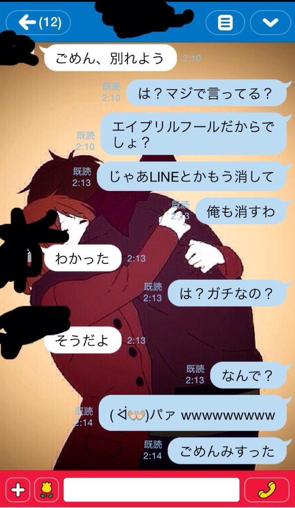 【LINEおもしろ画像】彼女とLINEで別れ話をしている時に彼氏が送ったおもしろい顔文字(笑)