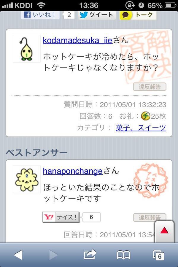 【Yahoo!知恵袋おもしろ画像】ヤフー知恵袋で冷めたホットケーキはホットケーキなのか質問してみたら(笑)netsns_0072