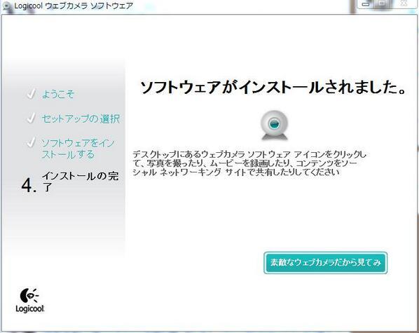 【誤字脱字・誤植おもしろ画像】見てみ? 『ロジクール』ウェブカメラソフトウェアのインストール完了ボタン(笑)