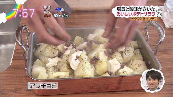 【食べ物おもしろ画像】『MOCO'Sキッチン』で紹介の速水流ポテトサラダがオリーブ大量(笑)