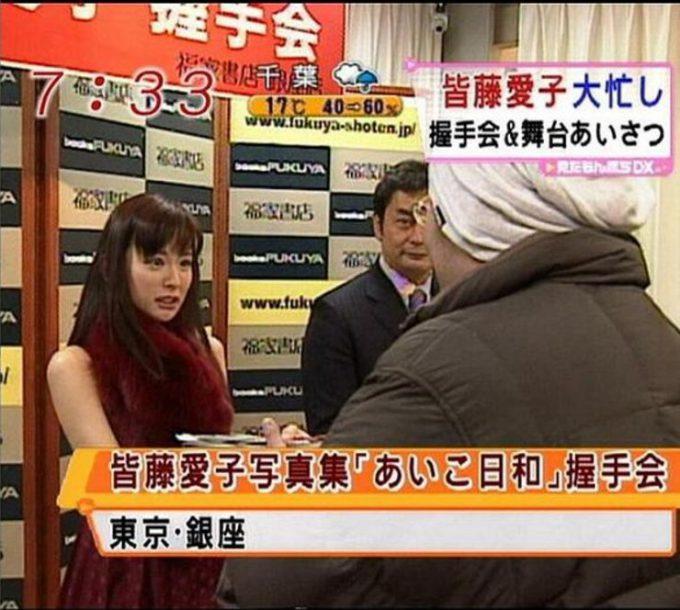 おもしろ画像 皆藤愛子が写真集『あいこ日和』の発売握手会でファンと触れ合う(笑)talent_0075