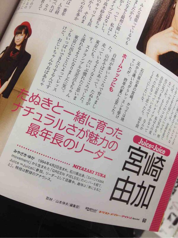 おもしろ画像 ハロプロJuice=Juiceリーダー宮崎由加が雑誌で紹介されたときのキャッチコピー(笑)talent_0080