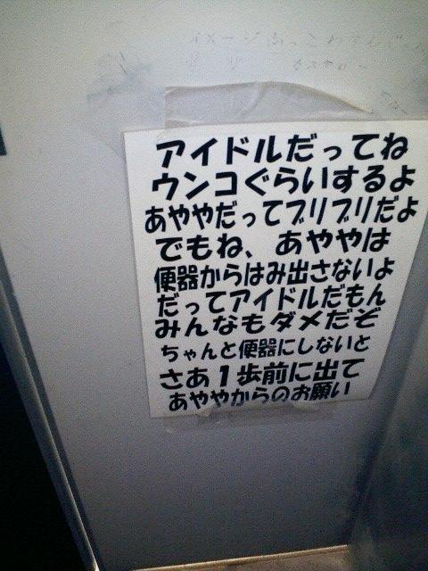 あやや? トイレにあった松浦亜弥風の注意書き張り紙がバカっぽい(笑)
