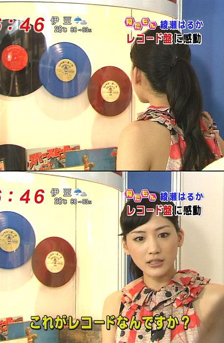 おもしろ画像 綾瀬はるかがレコード盤に感動のはずが、なぜかキレ気味(笑)talent_0082