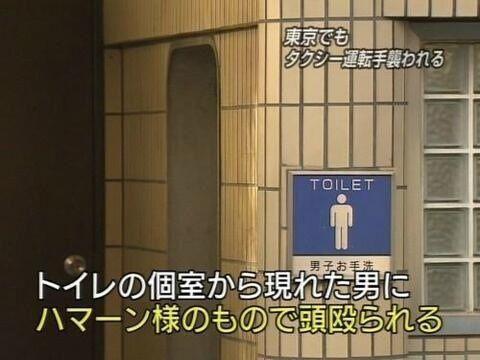 テレビ面白画像 タクシー運転手がトイレの個室から現れた男にハマーン様のもので頭を殴られる(笑)tvmovie_0069