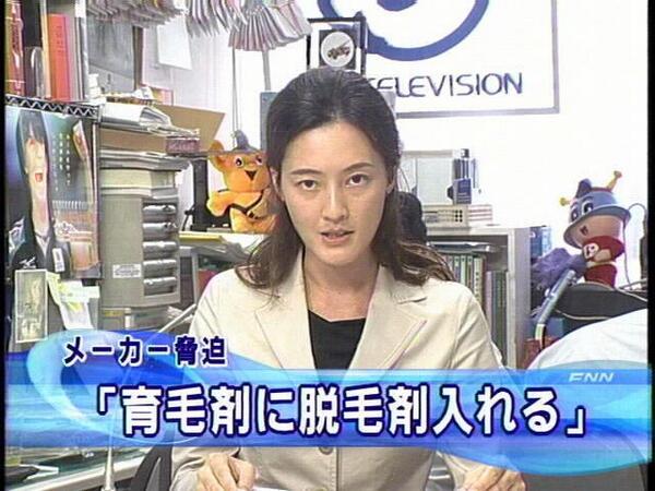 【テレビ珍事件おもしろ画像】育毛剤メーカーを脅迫したその内容がおもしろい(笑)