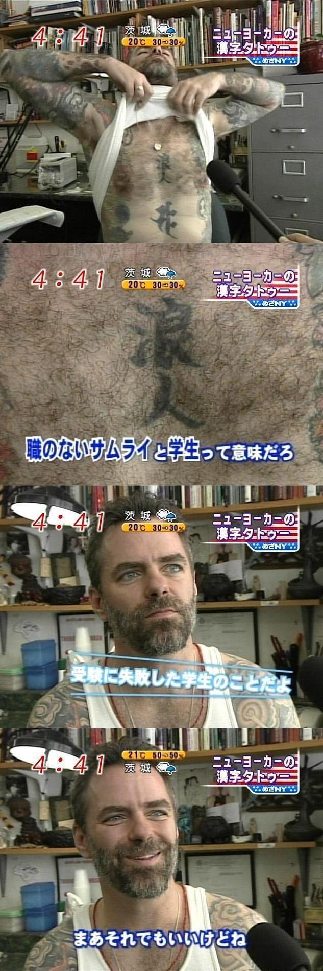 テレビ面白画像 胸に漢字タトゥーを入れるニューヨーカーは意味を気にしません(笑)tvmovie_0077