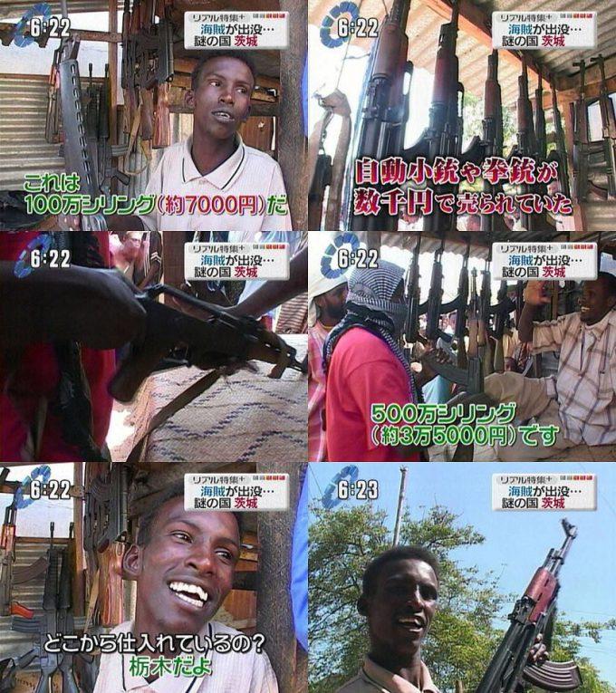 テレビ面白画像 謎の国! 海賊が出没する茨城で売られている銃の仕入れ先は栃木(笑)tvmovie_0081