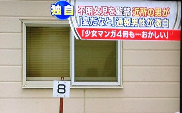 テレビ面白画像 おかしい? 通報者が女児を監禁した男を「怪しい」と感じた理由(笑)tvmovie_0084
