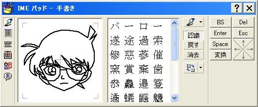 バーロー! IME手書き入力パッドでコナンのイラストを描いた時の予測文字(笑)conan_0001