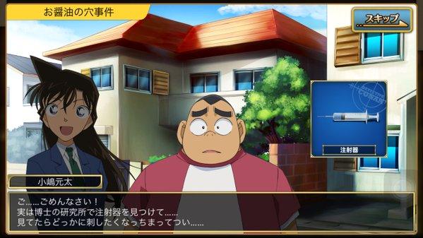 ヤバい! アプリ『名探偵コナン 仮想世界の名探偵』に出てくる元太の発想(笑)conan_0013