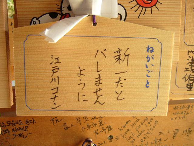 お願い! 江戸川コナンが絵馬に書いたねがいごと(笑)conan_0016