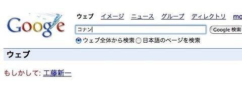 もしかして! Googleで「コナン」と検索すると工藤新一だとバレてしまいます(笑)conan_0020