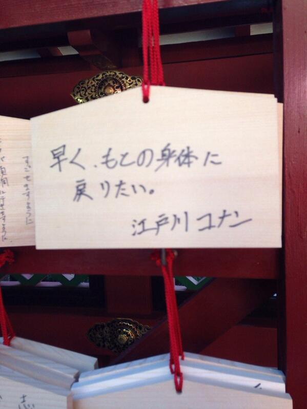 戻りたい! 江戸川コナンが絵馬に書いた切実な願い(笑)conan_0021
