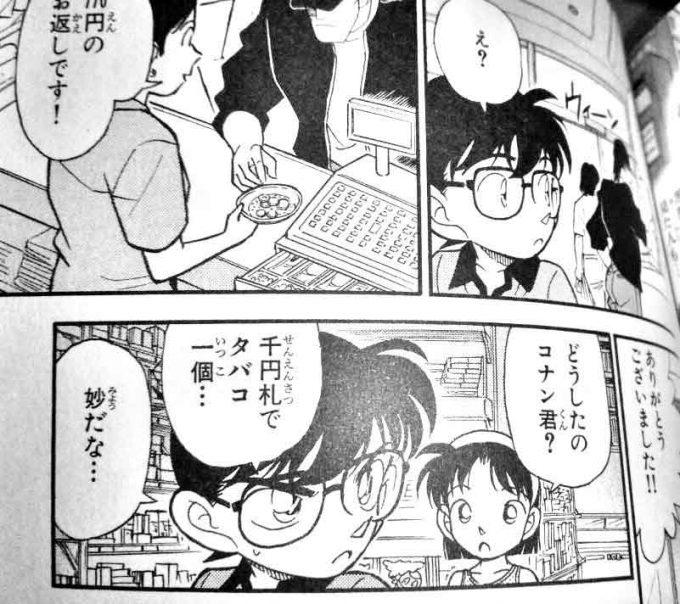 【名探偵コナンおもしろ画像】千円札でタバコ一つ買っただけで「妙だな…」と疑うおもしろいコナン(笑)