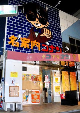 【事件が起きた店の看板おもしろ画像】大阪のたこ焼き店「タコヤキナン」の看板が名探偵(笑)