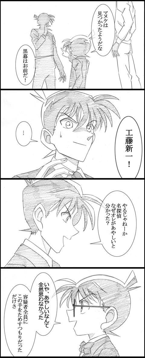 ズルい! 江戸川コナンが工藤新一に試した中学生みたいな推理(笑)conan_0032