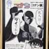 服部? 大阪ひらかたパークで開催された『コナン展』のポスターが面白すぎます(笑)