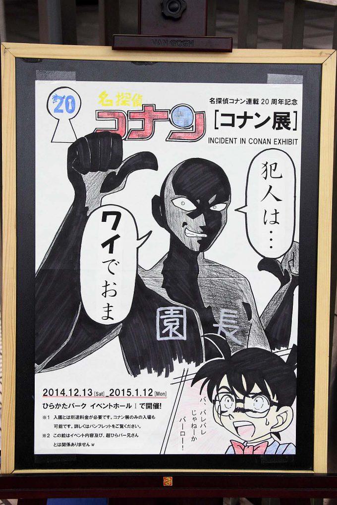 服部? 大阪ひらかたパークで開催された『コナン展』のポスターが面白すぎます(笑)conan_0033