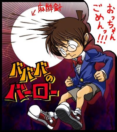 【名探偵コナンおもしろ画像】ゲゲゲの鬼太郎とコナンのおもしろいパロディイラスト(笑)
