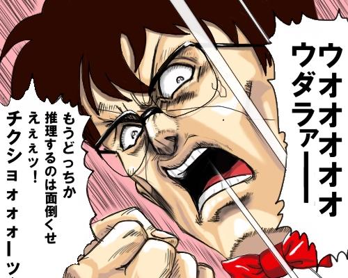 【名探偵コナンおもしろ画像】ジョジョとコナンのおもしろパロディ4コマ『奇妙探偵コナン』(笑)