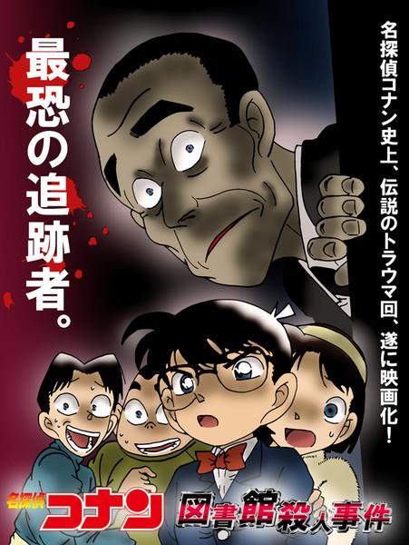 トラウマ! アニメ第50話「図書館殺人事件」の映画風ポスターが怖すぎます(笑)conan_0058
