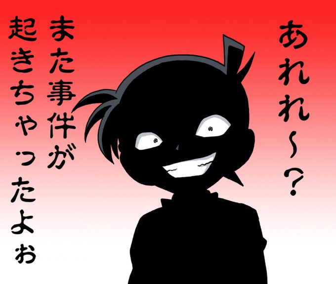 【名探偵コナンおもしろ画像】事件が起きた事を喜ぶ黒いシルエットがおもしろい(笑)