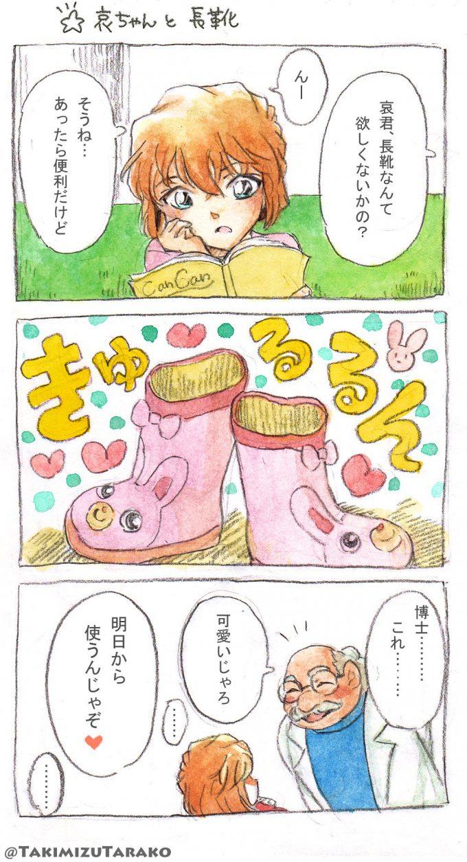 【名探偵コナンおもしろ画像】似合う? 阿笠博士が哀ちゃんにあげた長靴がかわいすぎ(笑)conan_0068