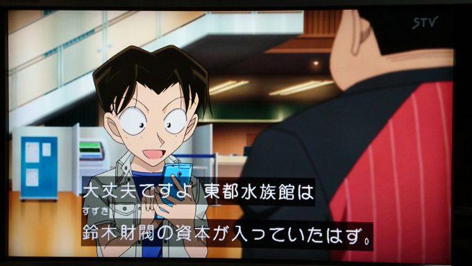 大丈夫! 東都水族館に入館するために、鈴木財閥の資本をアテにする光彦(笑)conan_0072