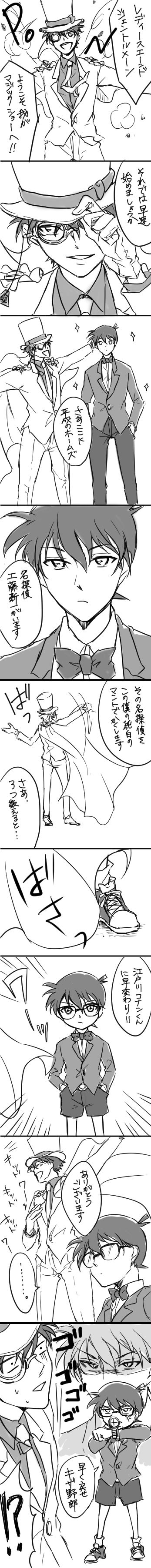 戻せ! 怪盗キッドのマジックショーで工藤新一が江戸川コナンにされた結果(笑)conan_0076
