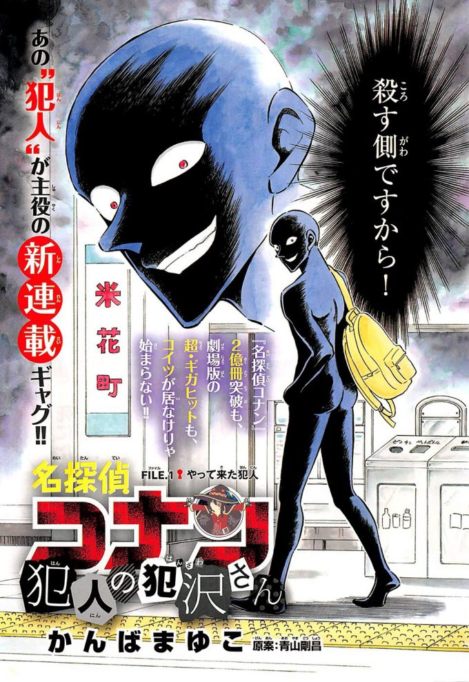 【名探偵コナンおもしろ画像】ついにコナンの犯人が主役! 名探偵コナンのスピンオフ『犯人の犯沢さん』(笑)conan_0080