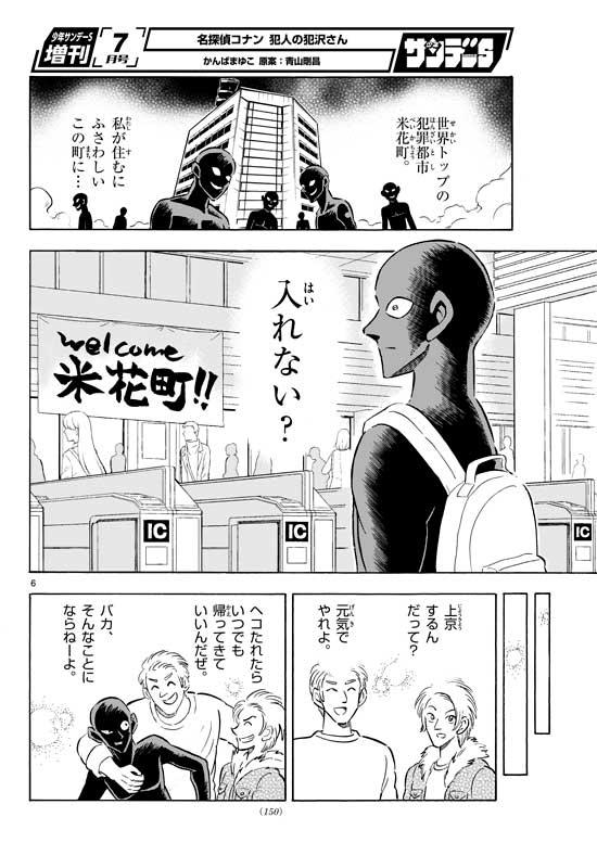 犯人の犯沢さんconan_0080_03