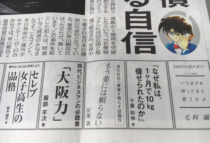 2億冊事件? 名探偵コナンPR号外新聞に掲載されていた出版広告がおもしろい(笑)conan_0081