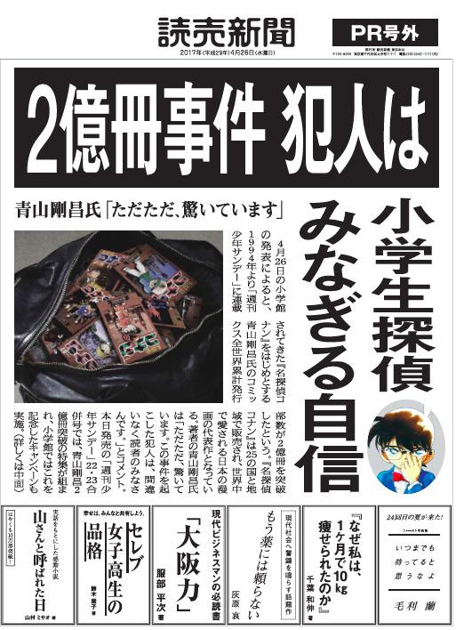 名探偵コナンPR号外新聞conan_0081_01