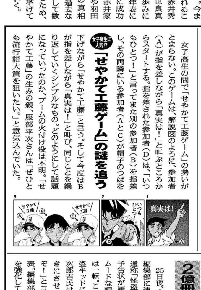 名探偵コナンPR号外新聞conan_0081_03