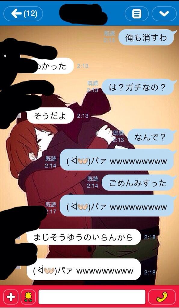 彼女とLINEで別れ話をしている時に彼氏が送ったおもしろい顔文字(笑)