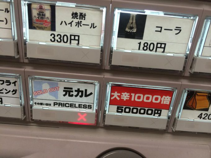 プライスレス! 飲食店の自販機で見つけた「元カレ」ボタン(笑)food_0065