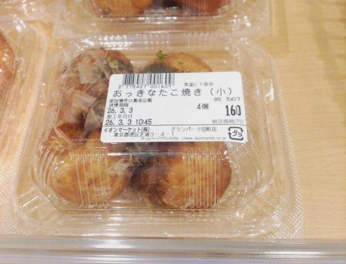【スーパーの食品の値札おもしろ画像】矛盾! ピーコックストア グランパーク田町店に売っていた「おっきなたこ焼き」(笑)