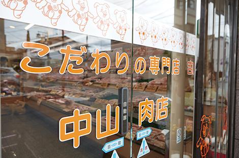 中山肉店の入り口