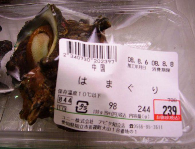 違くない? スーパー「アピタ知立店」で売っていた中国産はまぐり(笑)food_0082
