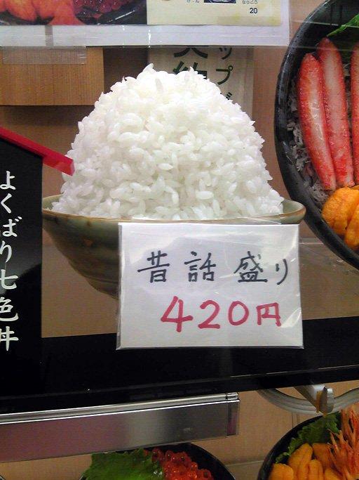 たか! 北海道どんぶり横丁内「味鮮まえかわ」の昔話盛りが高い(笑)food_0084